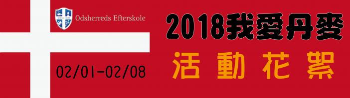 2018我愛丹麥
