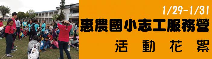 2018惠農國小志工服務營
