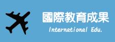 國際教育成果