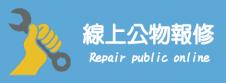 線上公物報修系統