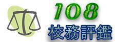 108校務評鑑